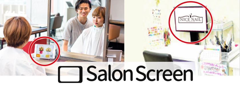 Salon Screen